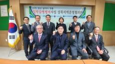 일학습병행제 경북지역 운영협의회 개최
