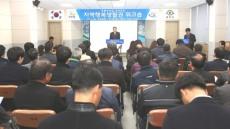 문경·상주·예천 상생발전을 위한 워크숍 개최