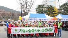 [포토뉴스]금복복지재단 사랑나눔봉사단, 김장나눔 봉사활동 참여