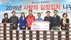 포스코 포항제철소, 세밑 김장김치 1만 포기 지원