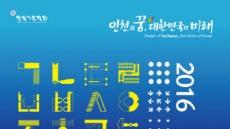 '2016 인천세계문자포럼' 9일 개막