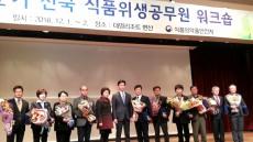 영주시 2년연속 '식품안전관리 전국 우수기관' 선정!