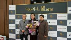 백순현 계명대 교수, 대한민국디자인대상 '근정포장' 수상