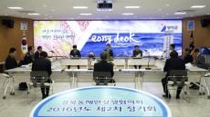 경북 동해안 5개시·군 상생협의회 우리는 영원한 동반자