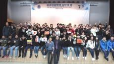 안동대, 외국인 유학생 위한 송년의 밤 개최