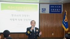 신임 박화진 경북경찰청장 마음이 따뜻한 경찰이 되자