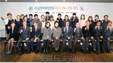 금천미래장학회 '멘티-멘토 데이' 행사 개최