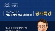 개그맨 전유성, 8일(목) 금천구서 공개특강