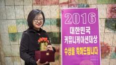 한국애드, '2016 대한민국커뮤니케이션대상' 수상