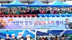 한울원전, 사랑의 김장김치 나눔 행사 펼쳐