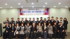 계명문화대, 제1기 가족회사 CEO 조찬 문화포럼 수료식 개최