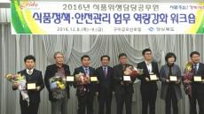 예천군, 2016년 음식문화개선사업'우수기관'선정