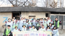 [포토뉴스]금복복지재단 사랑나눔봉사단, 연탄나눔 봉사활동 펼쳐