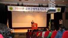 [포토] 2016년 금천구 새마을지도자 평가대회