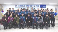 울릉경찰, 의경어머니회 신규 회원 위촉,간담회
