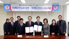 경상북도관광공사 ↔영양교육지원청 업무협약체결