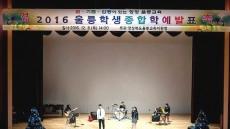 울릉도 학생들 한자리에, 종합예술제 개최