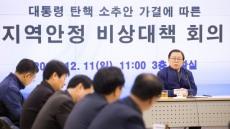 구미,안동시, 봉화군 대통령 탄핵 소추안 가결 지역안정 대책 주력