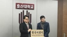 호산대, 베트남에 호산 한국어센터 개소