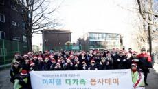 이지웰가족복지재단, 이웃과 함께하는 '연탄배달' 행사 성료