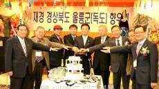 [대구·경북 人]재경 울릉군(독도)향우회 정기총회 및 회장단 이취임식