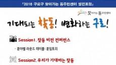 구로구,  '찾아가는 동주민센터 발전포럼' 개최