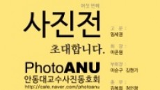 안동대 교수사진동호회, 16일까지 사진전 개최