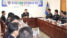 제73대 김해출 신임 상주 경찰서장 취임