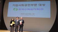 한수원, 대한민국 범죄예방대상 '기업사회공헌 부문 대상'
