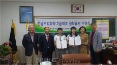 안국산업, 지역인재 육성…전남조리과학高에 '장학금 전달 '