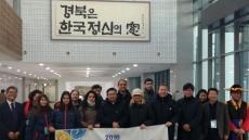 [포토뉴스]주한대사 및 외신기자들, 경북도청 관람
