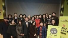 금천구 중앙하이츠아파트, 서울시 공동체 활성화 우수사례발표회 '은상' 수상