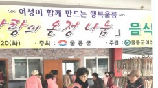 울릉군 여성단체 協,추위에 지친 어민위해 따뜻한 음식봉사