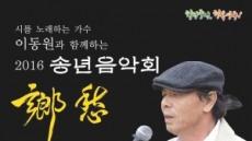 영주시, 22일 시를 노래하는 가수 이동원과 함께 송년음악회