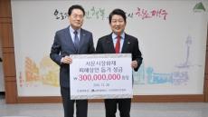 롯데백화점, 서문시장 피해 복구 성금 3억 전달
