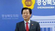 경북도의회, 요양시설 인건비 삭감 금품 로비설 '논란'…김응규 도의장, 진상조사 착수