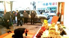 울릉도서 정유년(丁酉年)풍어기원 첫 오징어 경매 초매식 열려