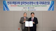 한수원, '국제표준인증 ISO22301'  취득