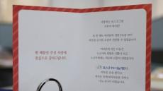 포스코 1% 나눔재단, 기부자 기념품 배포