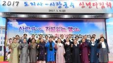 '민생·현장중심 도정 추진'…경북도, 2017 도지사-시장군수 신년다짐회 개최