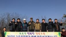 경북도의회 교육위원회, 검무산 산행 정유년 결의 다져