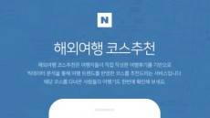 네이버, AI기술 '코나' 활용해 해외여행 테마코스 자동추천