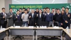 스타트업 대표들, 안철수 의원 주최 간담회에 패널리스트로 참석