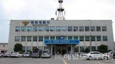 봉화 署, 공사현장 자연석 불법 반출 범 4명 검거