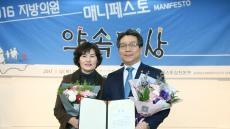 홍진규 경북도의원, 매니페스토 약속대상 '좋은조례분야' 수상