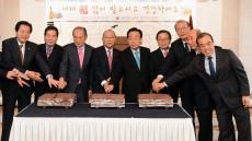 경북도, 2017 경북노인회 신년 교례회 열어