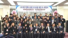 (사)대구경북성공CEO포럼 송영식 5대회장 취임