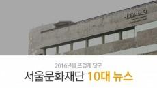 서울문화재단, 2016년 '서울문화' 10대 키워드 선정