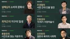 네이버, 인문·과학분야 지식 콘텐츠 '파워라이터 ON' 시즌2 시작