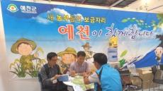 예천군 귀농인 위한 코디네이션 사업 추진
